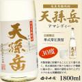 奄美黒糖焼酎天孫岳30度(アマンディー)一升瓶(1800ml)(西平本家)