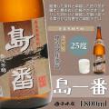 奄美黒糖焼酎島一番25度一升瓶(1800ml)(西平本家)