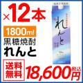 奄美黒糖焼酎れんと紙パック25度1800ml×12本/奄美大島開運酒造/送料無料