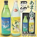 奄美黒糖焼酎あまんゆ900ml/にしかわ酒造/珊瑚30度900ml/西平酒造/2本入りギフトセット/送料無料