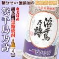 奄美黒糖焼酎浜千鳥乃詩30度900ml奄美大島酒造