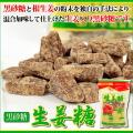 黒砂糖/黒糖/生姜黒糖袋入り/奄美大島/平瀬製菓200g/しょうが加工黒糖