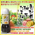 奄美加計呂麻島きび酢柚子たまねぎドレッシング190ml