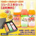 マンゴージュース・パッションフルーツジュース・グアバジュース3本セットジュース ギフト/ジュース 詰め合わせ/ 果実ジュース 送料無料