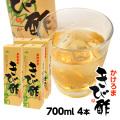 【奄美大島】加計呂麻 きび酢700ml×4本|通販サイト「奄美物産」|送料無料