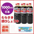 カネヨ醤油 しょうゆ むらさき濃口しょうゆ 濃口醤油 1000ml×6本 かねよしょうゆ 九州醤油