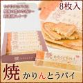 奄美大島お土産お菓子かりんとうパイ/8個入り