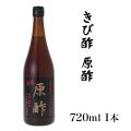 きび酢加計呂麻 原酢 720ml × 1本西田きび酢加工場 奄美大島 調味料 ギフト 土産