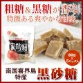 黒砂糖/黒糖/奄美大島/喜界島(加工黒糖)松村/80g×5個入り