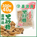 黒砂糖/黒糖/奄美大島/喜界島加工黒糖/松村/300g×40袋/送料無料
