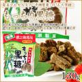 黒砂糖/黒糖/もっちり黒糖/奄美大島/平瀬製菓130g/加工黒糖