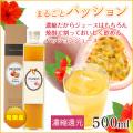 奄美パッションジュース500ml箱入り/まんまる工房/パッションフルーツ/ ジュース