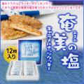 【お土産お菓子】奄美の塩キャラメルナッツクッキー/12枚入り