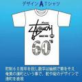奄美大島ご当地/TシャツAタイプ/瀬戸内町町制施行60周年記念Tシャツ