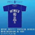 奄美大島ご当地/TシャツBタイプ/瀬戸内町町制施行60周年記念Tシャツ