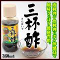 三杯酢サンダイナー食品310ml×10本/送料無料