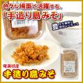 奄美大島味噌【手造り島みそ190g】【みそ】【味噌】