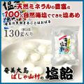 奄美大島【塩あめ】【塩飴】【飴菓子】130g