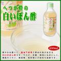 【ぽん酢】へつか橙の白いぽん酢400ml(ヤマキュウー)(久保醸造)