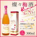 燦々梅酒 さんさんうめしゅ 12度 300ml/梅酒 / うめ酒 / 酒