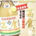 奄美黒糖焼酎高倉30度/720ml/奄美大島酒造