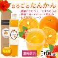 奄美たんかんジュース500ml箱入り/まんまる工房/たんかんジュース/フルーツジュース