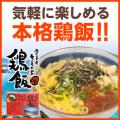 奄美大島 鶏飯 奄美 けいはん 鶏飯の素 2人前 ヤマア