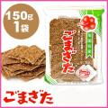 奄美黒砂糖お菓子/白ごまざた/ゴマザタ/黒糖菓子/豊食品/150g