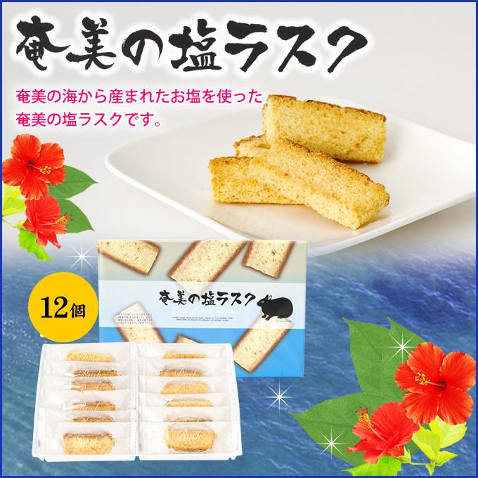 塩ラスク 12枚入り/ラスク/塩ラスク/スイーツ/奄美大島