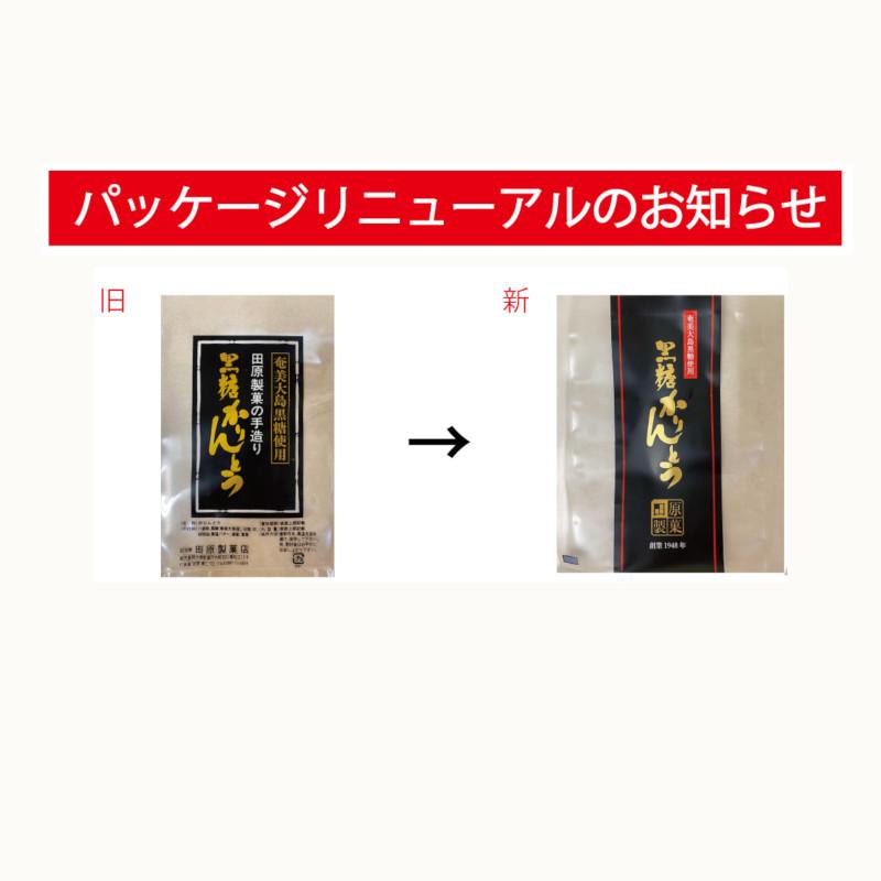 奄美黒糖菓子/かりんとう/小/85g×10袋/黒砂糖お菓子/田原製菓/送料無料