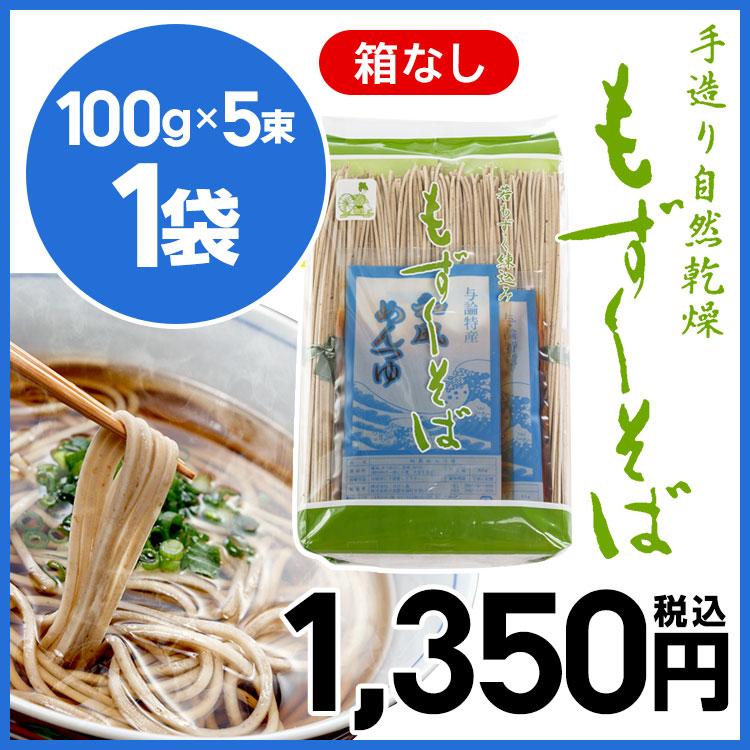 奄美大島 もずくそば モズクソバ100g×5束入りスープ入り(箱なし) よろん島