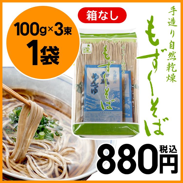 奄美大島 もずくそば モズクソバ 100g×3束入りスープ入り(箱なし)よろん島
