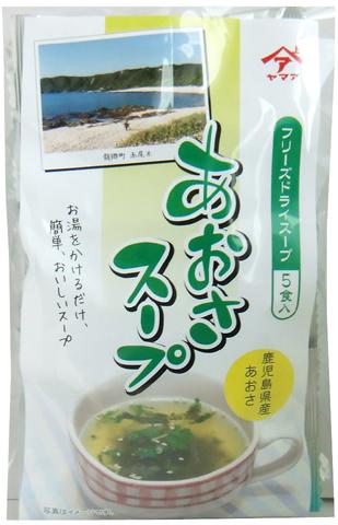 あおさスープ5個入り【あおさ】【アオサ】【青さ】【海藻】スープ