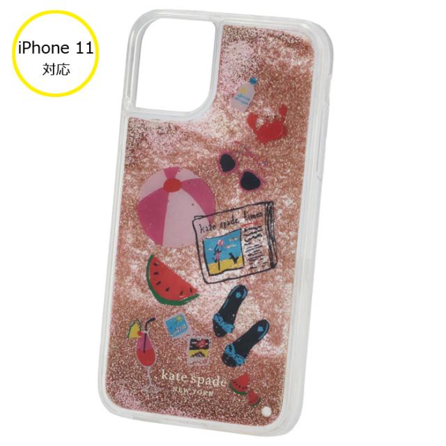 ケイトスペード KATE SPADE iPhoneケース POOL PARTY リキッド iPhone11 アイフォン11ケース 8AR00191 0015 974