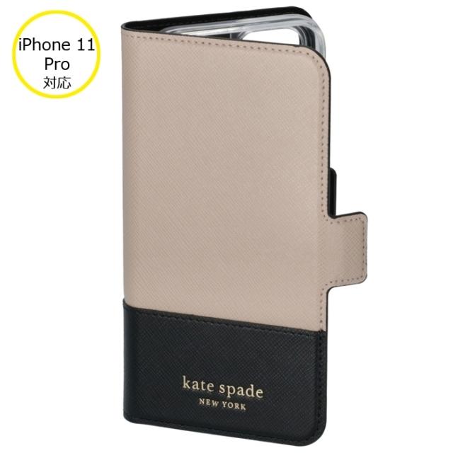 ケイトスペード KATE SPADE iPhone 11pro ケース 手帳型 カードポケット付き スマホ アイフォンケース 8ARU6718 0007 195