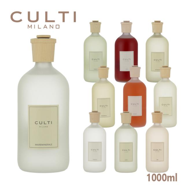 クルティ CULTI リードディフューザー ルームフレグランス リード付き Stile Classic 1000ml ルームフレグランス