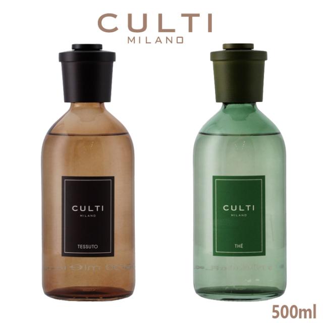 クルティ CULTI  ディフューザー Colours 500ml ルームフレグランス リード付き ディフューザー
