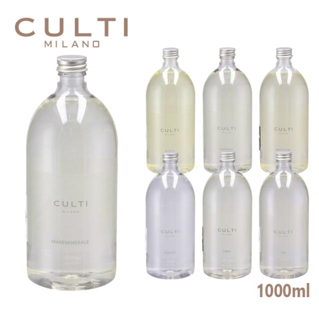 クルティ CULTI  ディフューザー Colours 1000ml ルームフレグランス リフィル