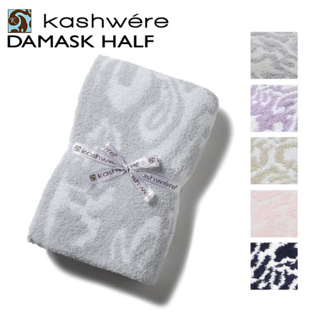 カシウエア KASHWERE DAMASK 織柄 ダマスク ブランケット ハーフサイズ ハーフブランケット