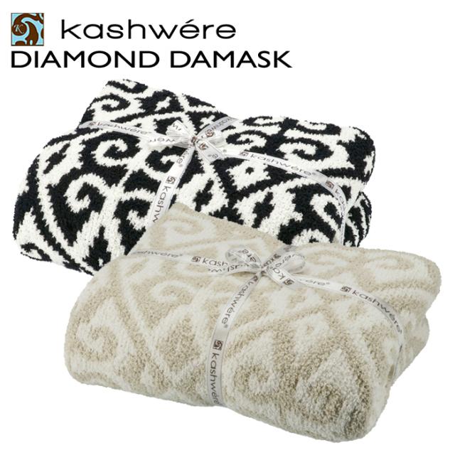 カシウエア KASHWERE ダイアモンドダマスク DIAMOND DAMASK ブランケット