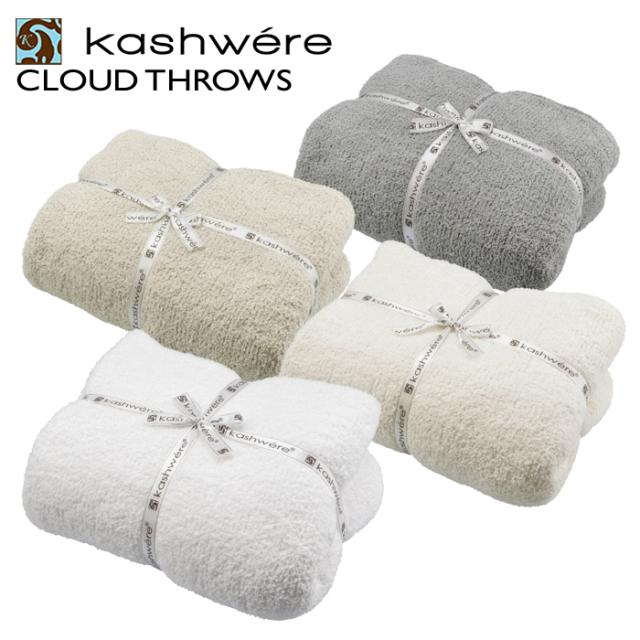 カシウエア KASHWERE Cloud Throws ブランケット タオルケット ギフト ブランケット