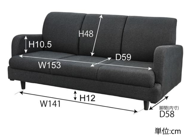 デニム3人掛けソファ サイズ詳細