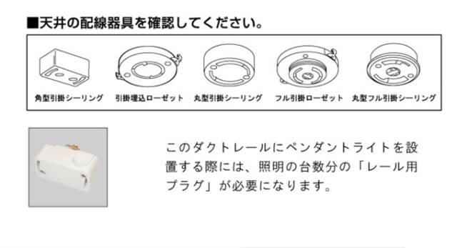 天井の引っかけシーリング電源を使用