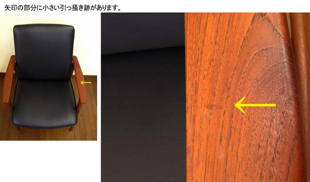 ヴィンテージ椅子詳細