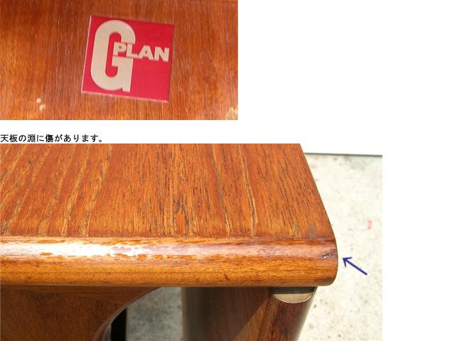 ビンテージ家具G-PLANシール