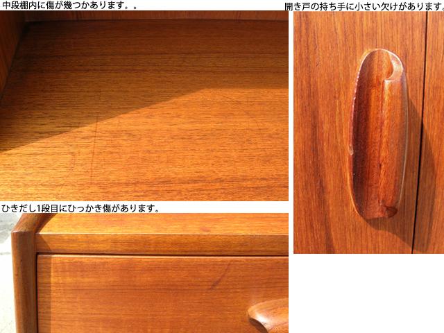 ビンテージ家具詳細