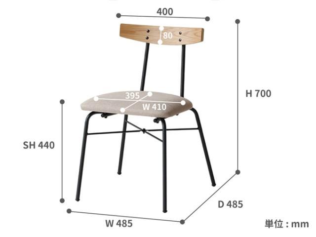 鉄脚ダイニングチェア サイズ詳細