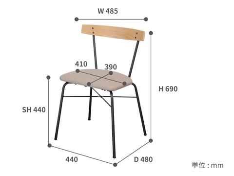 椅子 サイズ詳細