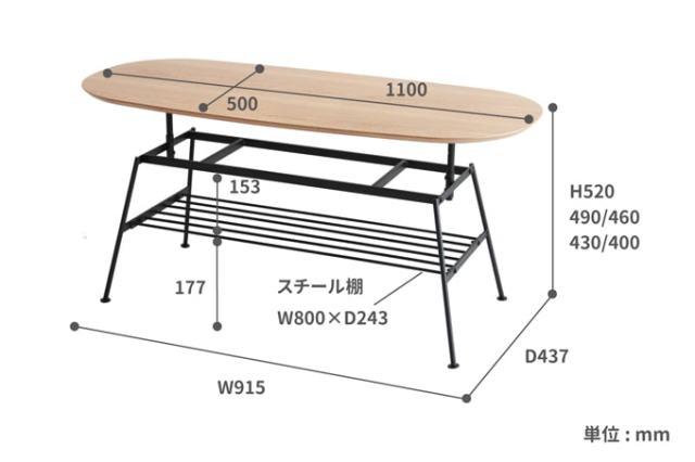 アジャスタブルテーブル サイズ詳細