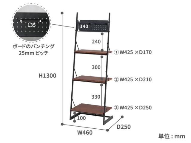 アイアンレッグのフリーラックS サイズ詳細